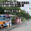 大阪城公園夏のグルメ村にピンクのボックスタイプキッチンカーでFleurさん登場♡クレープとかき氷販売中♪