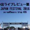 ROCK IN JAPAN FESTIVAL 2016レビュー!!超豪華なバンドばかりってほんと?【前編】