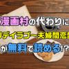 【合法漫画村】「ホリデイラブ ~夫婦間恋愛~」が無料で読める!【無料マンガ】