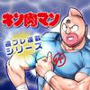 キン肉マンの日 コミック無料公開中