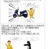 クマゴロー絵日記 2017/06/30 ワイザックスさんは素敵なバイク屋さんの巻
