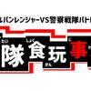 【戦隊 食玩事件簿 file.1 】2018年のスーパー戦隊、解禁!