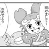第33回 4コママンガ カニカニカーニ カニヨちゃん  (第65話)