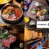【オススメ5店】伏見桃山・伏見区・京都市郊外(京都)にある釜飯が人気のお店