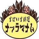 スパイス料理ナッラマナムのブログ