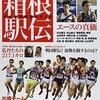 1月2日〜3日 箱根駅伝を観戦しに箱根へ 小田原で観戦 小田原城にも行った。