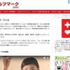 ヘルプマークの情報サイト「ヘルプマーク.info」を立ち上げました