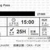 SKY506便 搭乗券