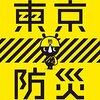 【ほんまでっか!?】日本人が災害時に逃げないのはなぜか【メモメモ】