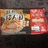 ラーメン食べました 麺処 ほん田
