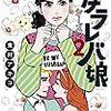 東村アキコさんの「東京タラレバ娘 シーズン2(1)~(2)」を読みました。~2010年のアラサー女子と2020年のアラサー女子の価値観の違い。