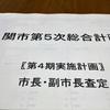 9月14日のブログ「坂井勇平・商工会議所会頭と面談、5次総・実施計画ヒアリング、自宅ネット復活」