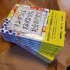 〈お知らせ〉初著書『きみがつくる きみがみつける 社会のトリセツ』Amazonで予約開始しました