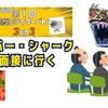 【 #ライターバトル3on3 】〜サイバー・シャークの個性〜