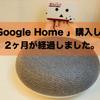 Google Home を購入して2ヶ月が経過!今の使い方とは?