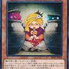 【遊戯王】見習い魔笛使いというカードについて