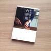 『有元葉子の台所術』を読みました