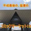 コミックマーケット(C94)[2日目]に行ってきた!!!~平成最後の、オタクの夏の陣!!!~