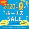 【VAPE】ベプログ 2020年夏のボーナスセール!お買い得商品が目白押し!