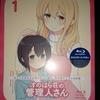 【すのはら荘の管理人さん】Amazon限定Blu-ray1巻を買っちゃった話