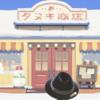 【あつ森】タヌキ商店を拡張・改装する条件まとめ(コンビニ化)