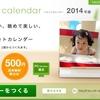 これで送料込500円!?TOLOTで2014年のカレンダー頼んだら大満足の仕上がりだった