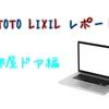 LIXIL、TOTOレポート⑤部屋ドア