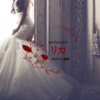 オトナの土ドラ「リカ」5話【ネタバレ】あらすじと感想