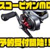 【シマノ】マグナムベイト、ジャイアントベイトにオススメのリール「スコーピオンMD」通販予約受付開始!