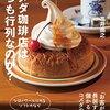 地元名古屋で愛される『コメダ食堂』-スタバとは違う愛され方とは?