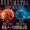 パラダイスメタル銀河。『1/25(土)&26(日)BABYMETAL LEGEND-METAL GALAXY @幕張メッセ』雑感。
