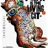 ホークマン+メカルーツ『ニャイト・オブ・ザ・リビングキャット すべてが猫になる』1巻