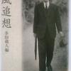 3/3「敗荷落日 - 石川淳」岩波文庫 荷風追想 から