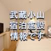 武蔵小山にはホテルが無いが・・おすすめ宿泊立地等ご紹介