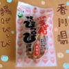 香川県のおやつ「揚げぴっぴ」を食べるよ【フライドうどん】