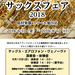 8月10日(金)~12日(日)サックスフェア開催!