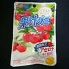 果汁グミ アセロラ味 【Meiji】 ~アセロラってなんだ?~