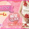 【嬉しいお知らせ】明日2/9~14までバレンタイン合同イベント開催です!!