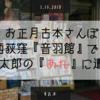 中央線沿線古本めぐりPart3!西荻窪の『音羽館』で、小栗虫太郎の『あれ(!?)』に遭遇したよ!