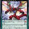 #125 烈火の竜