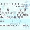阿波踊り2号 乗車券・特急券