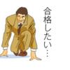 Googleアドセンス合格への道① ブログ初心者迷走中