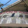 ディープな神戸として紹介される「モトコ―(元町高架下)」です。