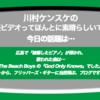 第269回  ノーベル平和賞記念コンサートで歌われた「God Only Knows」(...what I'd be without you)…ジョン・レジェンドが「72年前に被爆したピアノ」を弾いて、The Beach Boysの名曲を歌いました…な【川村ケンスケの「音楽ビデオってほんとに素晴らしいですね」】