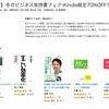 半額や200円本も!Kindleストアであなたのビジネススキルが上がる冬のビジネス実用書フェア開催中!