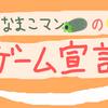 姉妹ブログ開設のお知らせ