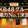 先行発売スタート「第2回AKB48グループ歌唱力No.1決定戦ファイナリストLIVE」