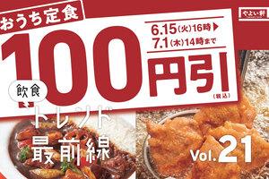 6/15開始!やよい軒で人気のテイクアウト「お家定食」が100円引