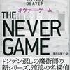 『ネヴァー・ゲーム』ジェフリー・ディーヴァー 池田真紀子・訳