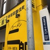立川マシマシ9号店が名古屋の二郎系ラーメン図を大胆に変更しそうな話。